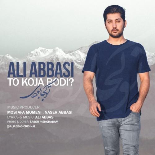 دانلود آهنگ جدید علی عباسی به نام تو کجا بودی