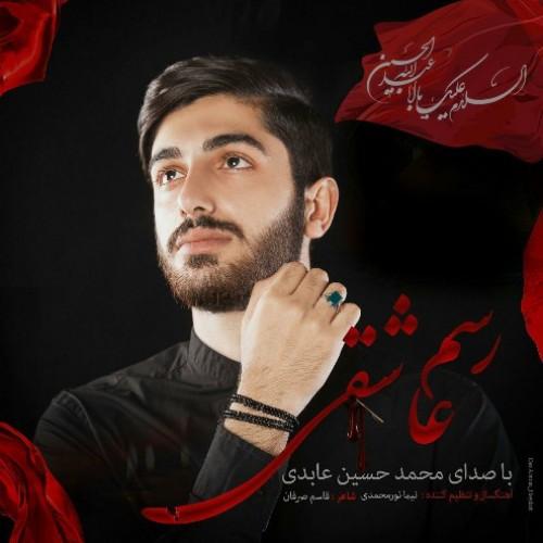 دانلود آهنگ جدید محمدحسین عابدی به نام رسم عاشقی