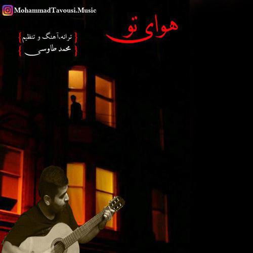 دانلود آهنگ جدید محمد طاوسی به نام هوای تو